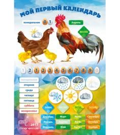 Magneticus Мой первый календарь CAL-2017