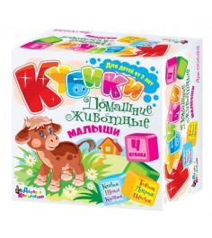 Развивающие кубики Десятое королевство Домашние животные малыши 00633