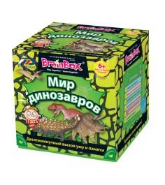 Сундучок знаний BrainBOX Мир динозавров 90738