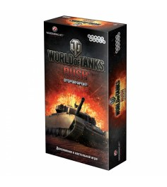 Hobby World World of tanks rush 1194, 1342
