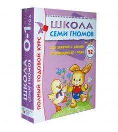 Детская интерактивная книга Мозаика-синтез школа семи гномов 0 1 год полный годовой курс артикул 4730