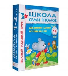 Детская интерактивная книга Мозаика-синтез школа семи гномов 1 2 года полный годовой курс артикул 4747
