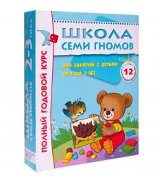 Детская интерактивная книга Мозаика-синтез школа семи гномов 2 3 года полный годовой курс артикул 4754
