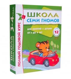 Детская интерактивная книга Мозаика-синтез школа семи гномов 3 4 года полный годовой курс артикул 4761