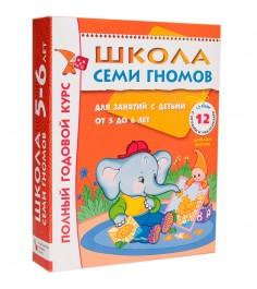 Детская интерактивная книга Мозаика-синтез школа семи гномов 5 6 лет полный годовой курс (12 книг с играми и наклейками) артикул 4785