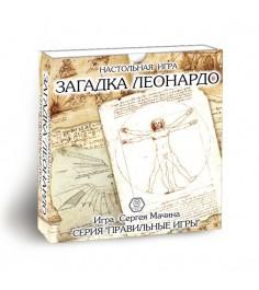 Правильные игры загадка леонардо 10-01-01