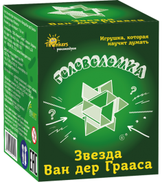 Thinkers звезда ван дер грааса 701