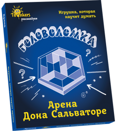 Thinkers арена дона сальваторе 702
