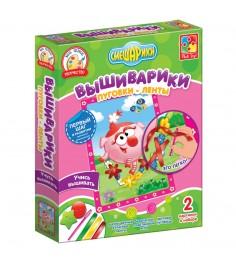Vladi Toys вышиварики нюша  VT4701-05