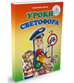 Детская интерактивная книга Знаток Уроки светофора 20017