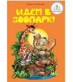 Детская интерактивная книга Знаток Идём в зоопарк 20025