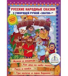 Детская интерактивная книга Знаток Русские народные сказки Книга 7 ZP-40050