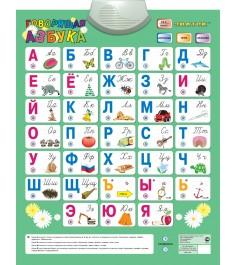 Знаток говорящая азбука PL-02-RU