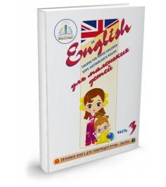 Знаток учим английский язык ZP40030