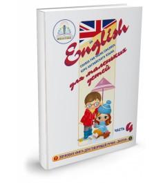 Знаток учим английский язык ZP40031