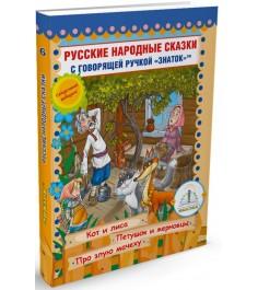 Знаток Русские народные сказки ZP40049