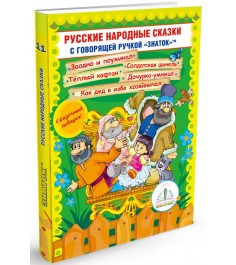 Детская интерактивная книга Знаток Русские народные сказки Книга 11 ZP-40079
