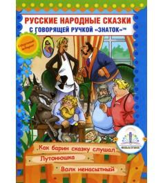 Детская интерактивная книга Знаток русские народные сказки Часть 10 ZP-40063