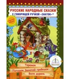 Знаток русские народные сказки ZP-40066