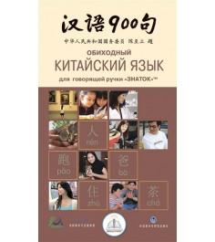 Интерактивная книга Знаток Обиходный Китайский язык ZP-40059