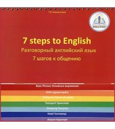 Интерактивная книга Знаток 7 шагов к общению Разговорный английский язык ZP-40061