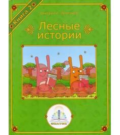 Интерактивная игра Знаток Лесные истории Книга 2 ZP-40068