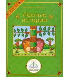 Интерактивная игра Знаток Лесные истории Книга 3 ZP-40069