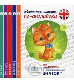 Набор интерактивных книг Знаток Начинаем читать по-английски вместе ZP-40078
