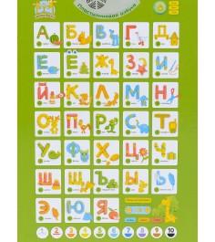 Электронный плакат Жирафики Пластилиновая азбука 682004