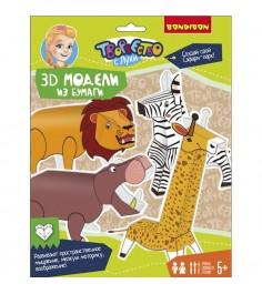 Набор для творчества 3d модели из бумаги животные Bondibon ВВ1842