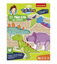 Набор творчество с буки 3d модели из бумаги динозавры Bondibon ВВ1843