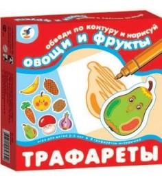 Игра Дрофа трафареты овощи и фрукты 1364
