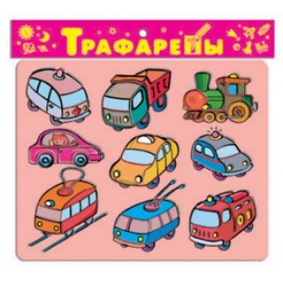 Трафареты Дрофа пластиковые наземный транспорт 1618