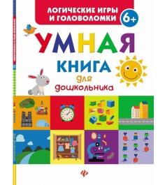 Книга Феникс умная книга для дошкольника 5276