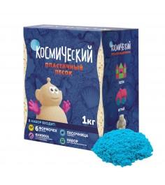 Набор Космический песок Песочница и формочки голубой 1 кг Т58569