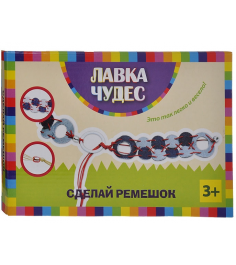 Набор для создания украшения сделай ремешок джинс Лавка чудес 600-18348