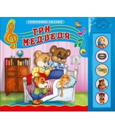 Книжка Проф пресс озвученная три медведя 027529