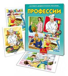 Наглядно дидактическое пособие профессии Рыжий кот пд-0645