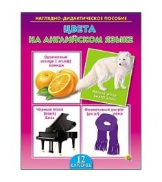 Дидактическое пособие цвета на английском языке Рыжий кот пд-6400