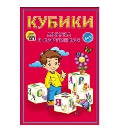 Кубики пластиковые азбука в картинках красная Рыжий кот к06-9006
