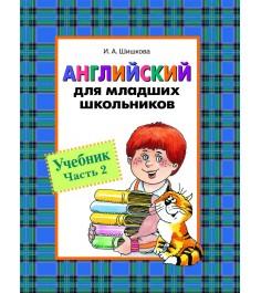 Шишкова И А Учебник Часть 2 Росмэн 10539
