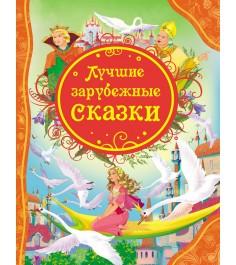 Лучшие зарубежные сказки Росмэн 14995