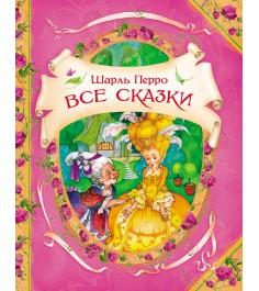 Книжка все сказки шарль перро Росмэн 15377
