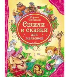 Чуковский КИ Стихи и сказки для малышей Росмэн 15618