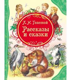 Книга рассказы и сказки л н толстой Росмэн 15621