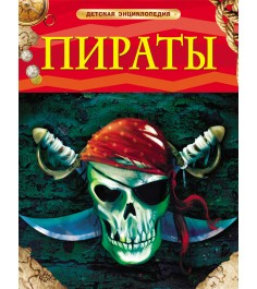 Детская энциклопедия пираты Росмэн 17353