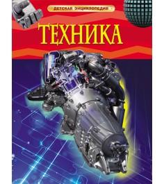 Детская энциклопедия техника Росмэн 17360