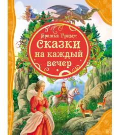 Книга сказки на каждый вечер братья гримм Росмэн 18039