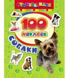 Книга наклеек стикерляндия собаки 100 наклеек Росмэн 18233