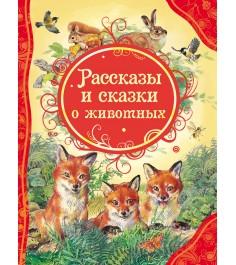 Книга все лучшие сказки рассказы и сказки о животных Росмэн 18399
